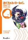 Acchel World. Manga - Volume 04 Cover