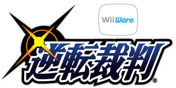File:Gyakuten Saiban WiiWare logo.jpg