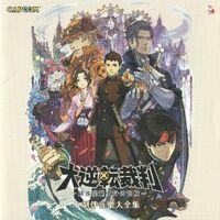 Dai Gyakuten Saiban Original Soundtrack