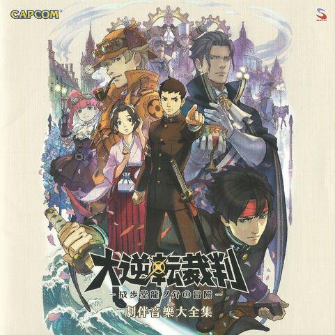 File:Dai Gyakuten Saiban Original Soundtrack.jpg
