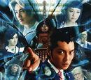 Gyakuten Saiban (film)