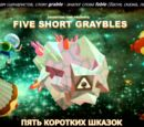 Пять коротких шказок