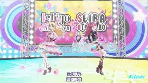 【HD】Aikatsu! - episode 63 - Ichigo & Seira - KIRA☆Power【中文字幕】