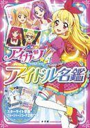 Aikatsu! Idol Directory