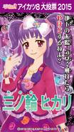 HikariMinowa750x1334