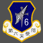 File:6THpatch small.png