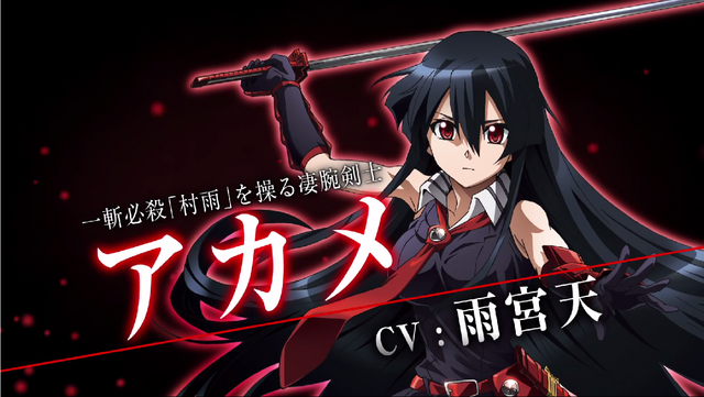 File:Akame-a.png