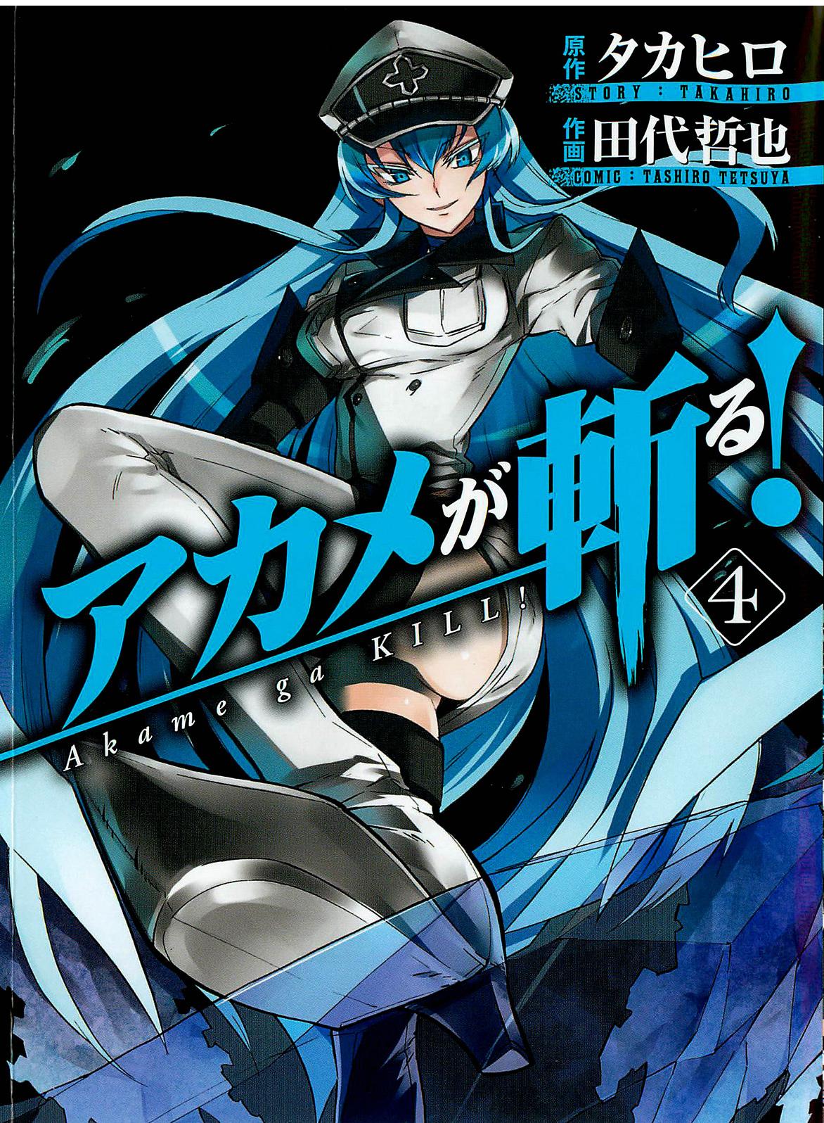 Akame Ga Kill! (Manga) | Akame Ga Kill! Wiki | FANDOM ...