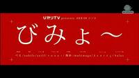 Bimyo TitleScreen 2011