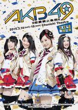 SKE49 Musical Poster