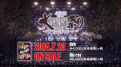 「AKB48グループ 大組閣祭り」DVD&Blu-ray ダイジェスト映像公開! AKB48 公式