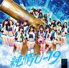 20120103 nmb48-a