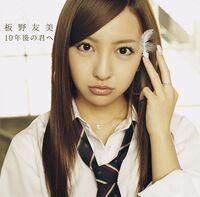 607px-Tomomi Itano - 10nen go no Kimi e (Theater Edition)