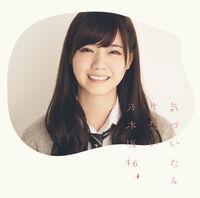 N46 KizuitaraKataomi TypeA