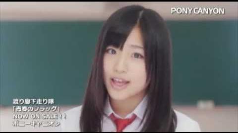 【PV】Watarirouka Hashiritai/Seishun no Flag【Official】