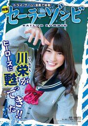 AKB48 Kawaei Rina Cover Sailor Zombie Manga
