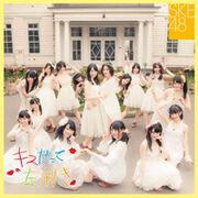 20120829 ske48 kissdatte theater