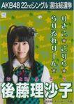SKE48 Goto Risako 2011