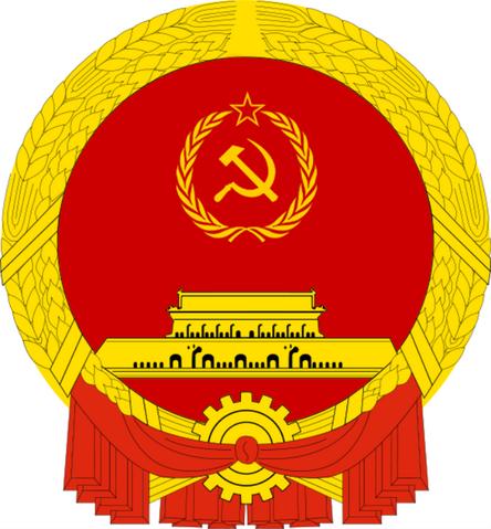 File:CoA of USR.png