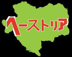 Hestoria Logo (No Belgium)