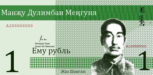 File:Manchurian Ruble.png