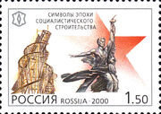 Russia-2000-stamp-Tatlin Tower and Worker and Kolkhoz Woman by Vera Mukhina