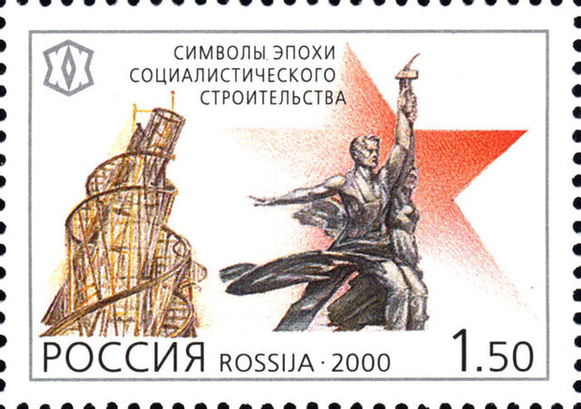 File:Russia-2000-stamp-Tatlin Tower and Worker and Kolkhoz Woman by Vera Mukhina.jpg