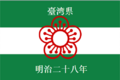 Flag of Taiwan Prefectures .PNG