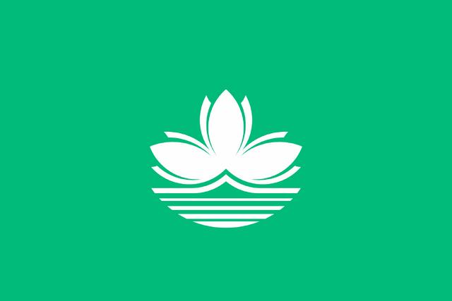 File:Flag of Macau (ADH).png