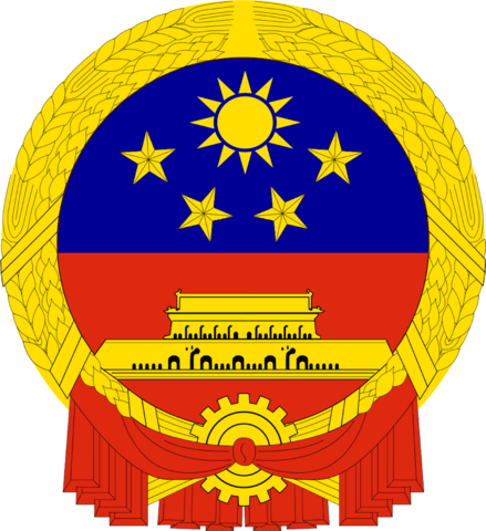 File:National Emblem of the Tiwanese ROC.png