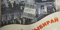 Timeline (The Second Revolution)