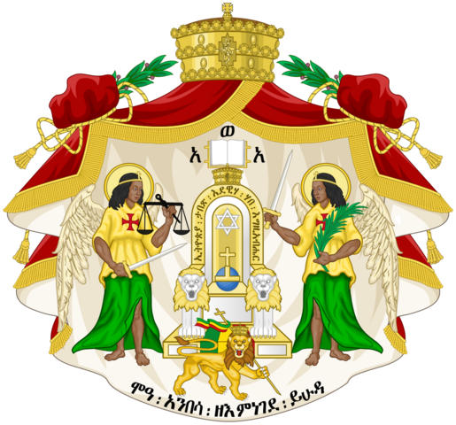 File:Imperial Coat of Arms of Ethiopia.png