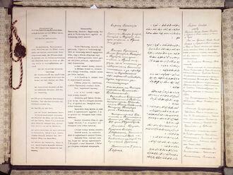 Traktat brzeski 1918