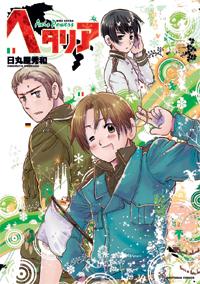 File:Hetalia Axis Powers manga book cover.jpg