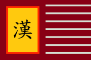 (China) Han Imperial Banner