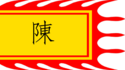 Flag of Tran Dynasty.png