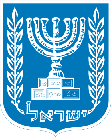 File:401px-Emblem of Israel svg.png
