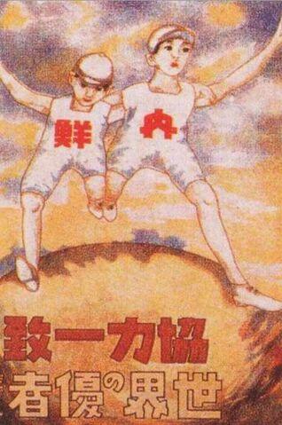 File:Naisen ittai postcard.jpg