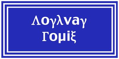 Λoγλvaγ Γoμiξ