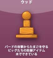 Wood JP