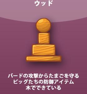 File:Wood JP.PNG