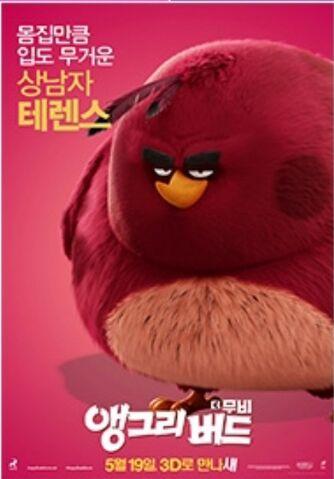 File:TheAngryBirdsMovieTerenceKoreanPoster.jpeg