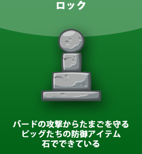 File:Stone JP.PNG