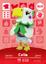 Amiibo 363 Celia