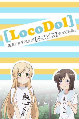 File:Banner locodol.png