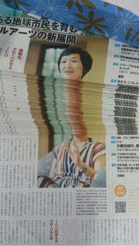 File:Newest news.jpg
