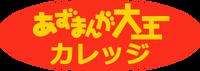 Azumanga College Japanese Logo