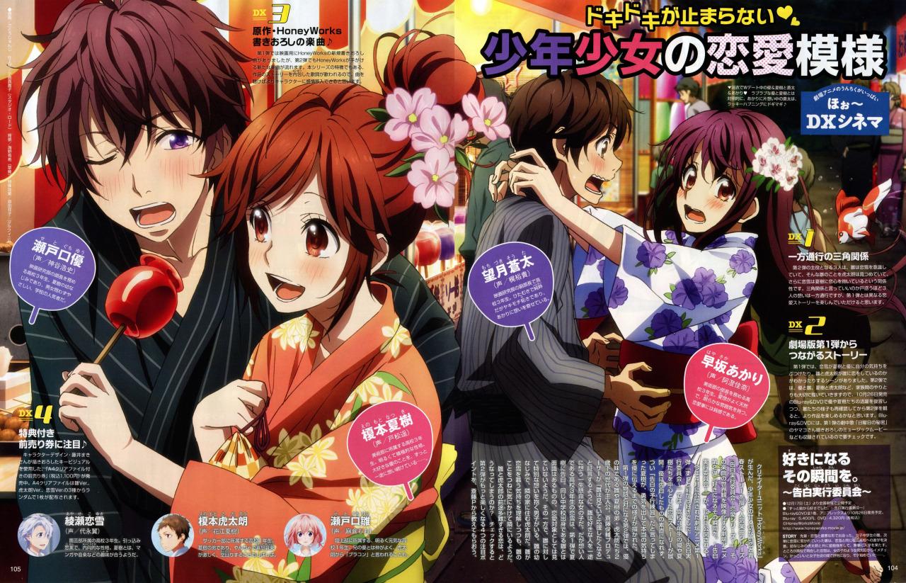 image zutto mae kara suki deshita animedia oct 2016