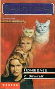 Animorphs 2 the visitor russian cover