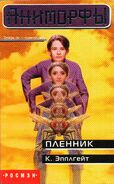 Animorphs 6 the capture russian cover